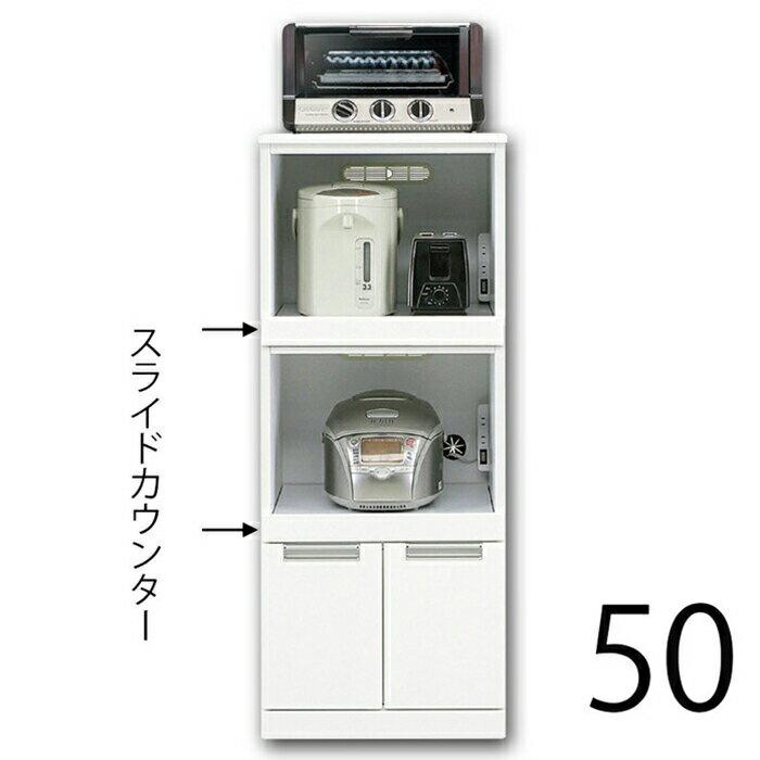 レンジ台 レンジボード 幅50cm 完成品 コンパクト 小型 食器棚 鏡面 光沢 白 ホワイトキッチン収納 コンセント付き モダン