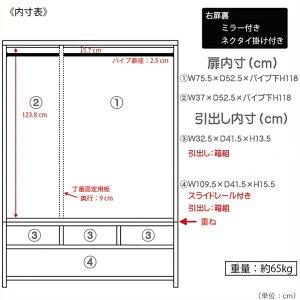 ロッカータンスワードローブ幅120cm完成品クローゼット収納家具整理タンス木製桐無垢洋服ダンス大容量大型鏡付き引き出し日本製