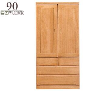 ロッカータンスワードローブ幅90cm完成品クローゼット収納家具整理タンス木製桐無垢洋服ダンス鏡付き引き出し日本製