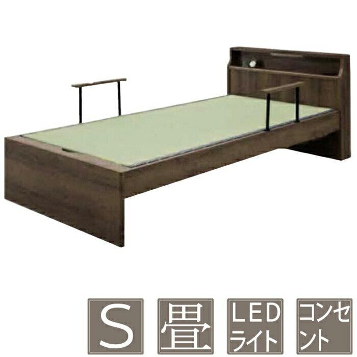 畳ベッド シングルベッド 宮付き 手すり付き ベッドフレーム LEDライト 棚付き 国産畳 木製ベッド 和風モダン シングル ベッド フレームのみ