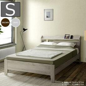 ベッド シングルベッド 宮付き 3段階高さ調節 木製 すのこ ベッドフレーム コンセント レトロ ヴィンテージ シングルサイズ フレームのみ おしゃれ 棚付き