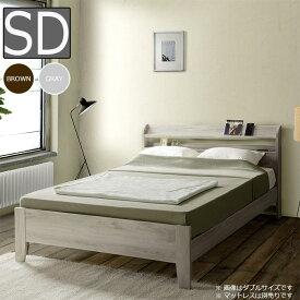 ベッド セミダブルベッド 宮付き 3段階高さ調節 木製 すのこ ベッドフレーム コンセント レトロ ヴィンテージ セミダブルサイズ フレームのみ おしゃれ 棚付き