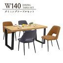ダイニングテーブル5点セット 140cm テーブル 4人掛け 5点セット 極厚天板 アイアン脚 4人用 カフェ風 喫茶店 組み合…
