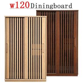 食器棚 幅120cm 完成品 ベトナム製 キッチン収納 ダイニングボード 高さ190cm 木製 引き戸 格子