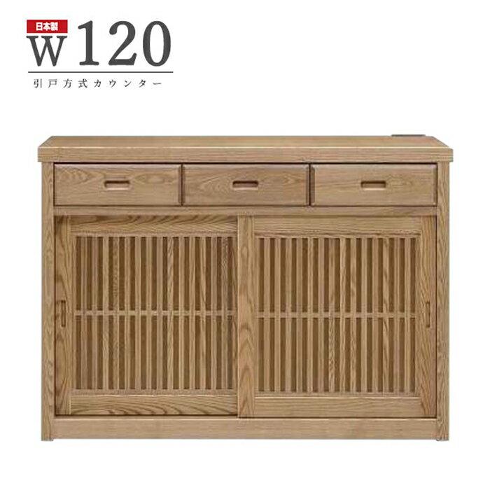 キッチンカウンター 和風モダン 完成品 幅120cm