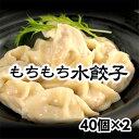 【国産餃子】もちもち水餃子40個×2 送料無料 大きい もちもち 冷凍餃子 国産豚肉 国産野菜 おつまみ パーティー 家飲…