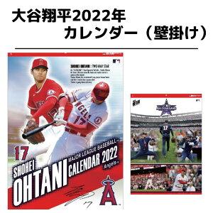 大谷翔平 B2 カレンダー 2022年 野球