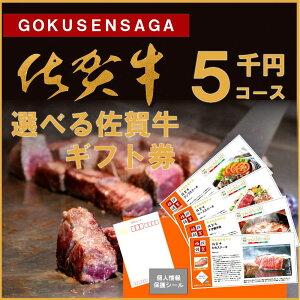 【Web限定:送料無料!】選べる佐賀牛カタログギフト5000