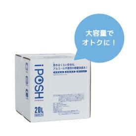 アイポッシュ 詰め替え キューブ 20L 除菌 消臭 次亜塩素酸 大容量 お得用 手の消毒 iPOSH 取扱店 薬局 掃除