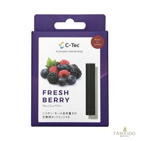 シーテック カートリッジ 交換用 フレッシュベリー 電子タバコ 送料無料 c-tec duo ニコチン0 タール0 副流煙0 ビタミン成分配合