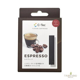 シーテックデュオ カートリッジ 交換用 エスプレッソ 電子タバコ 送料無料 c-tec duo ニコチン0 タール0 副流煙0 ビタミン成分配合