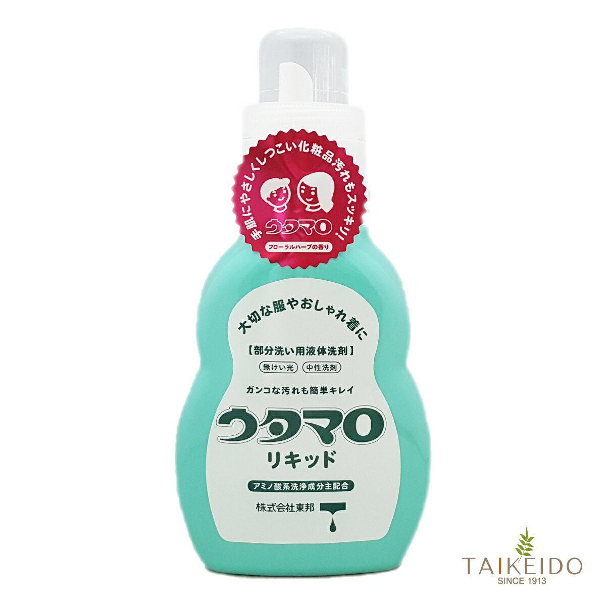 ウタマロリキッド(洗濯用洗剤) 400ml 掃除