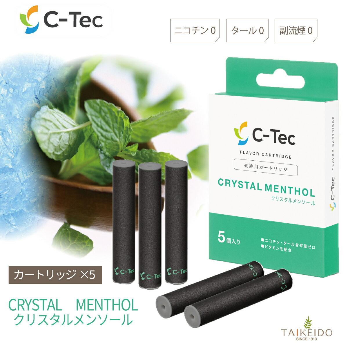 シーテックデュオ カートリッジ 交換用 クリスタルメンソール 電子タバコ 送料無料 c-tec duo ニコチン0 タール0 副流煙0 ビタミン成分配合 vape ベイプ