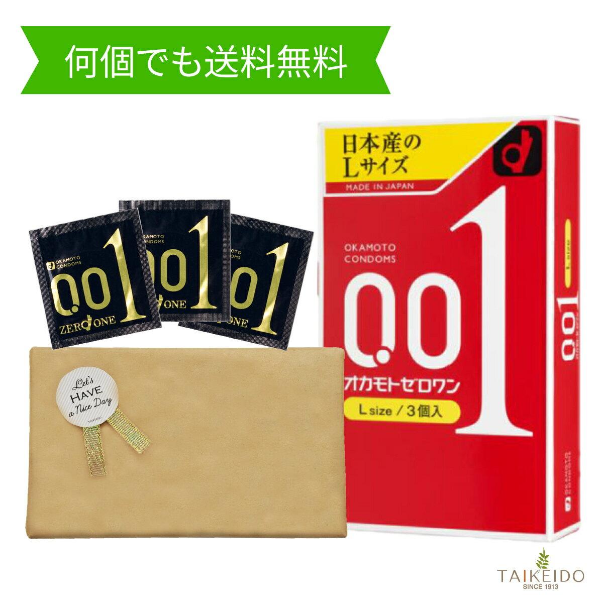 【クリックポストでお届けします】 Lサイズ コンドーム オカモト ゼロワン うすい ゴム 安全 避妊 0.01 3個入り 安全套 避孕套 套套 中身が見えない 何個でも送料無料