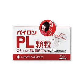 【指定第2類医薬品】パイロンPL顆粒 12包 のどの痛み 熱 鼻水 かぜ