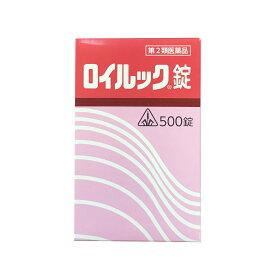 【第2類医薬品】 ロイルック錠 500錠 ホノミ漢方 剤盛堂薬品 神経痛・リウマチ・関節痛・筋肉痛