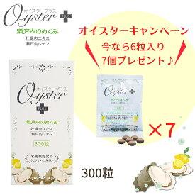 オイスタープラス 瀬戸内のめぐみ 300粒 栄養機能食品(ビタミンC、葉酸)