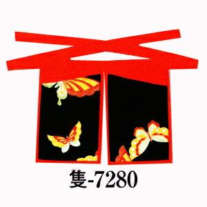 【よさこい_前掛け】前掛鳴子入れ 隻印 ポリエステル100% 本体36cm×48cm ヒモ240cm