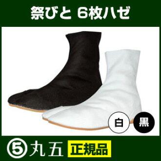 6-鰕虎鱼节日人 (matsuribito)