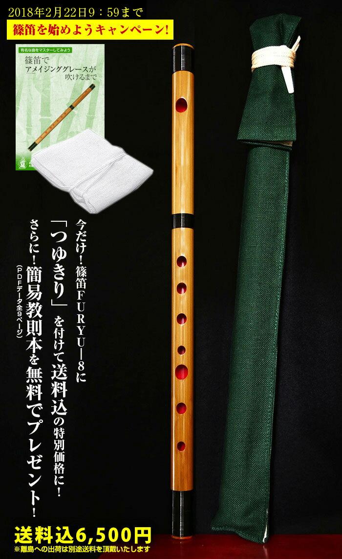 篠笛 7穴8本調子(C調)【送料込】 FURYU-8 つゆきり付 竹製 【唄物 ドレミ調 横笛 しのぶえ しの笛 七穴八本調子】