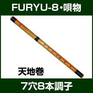 篠笛 横笛 7穴8本調子(C調) FURYU-8 竹製 唄物 【ドレミ調 しのぶえ しの笛 七穴八本調子】