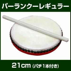パーランクー レギュラー 直径21cm バチ付 沖縄 エイサー太鼓