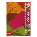 篠笛教則メディア 篠笛カラオケ道場1 CD付 【篠笛の楽譜集】