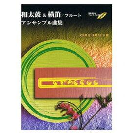 篠笛教則本 和太鼓&横笛 フルート アンサンブル曲集 CD付