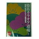 篠笛教則CD 篠笛カラオケ道場3 楽譜付