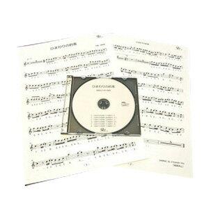 篠笛楽譜 ひまわりの約束 秦基博 篠笛カラオケCD+篠笛楽譜