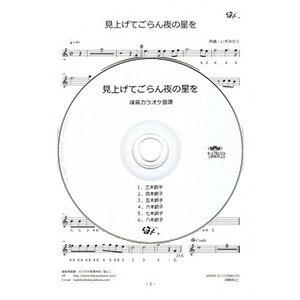 篠笛 楽譜 見上げてごらん夜の星を 坂本九 篠笛カラオケCD+篠笛楽譜