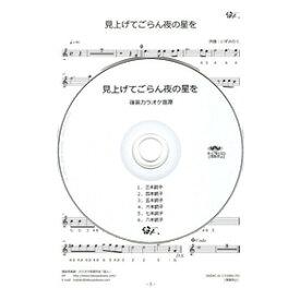 篠笛楽譜 見上げてごらん夜の星を 坂本九 カラオケ CD+楽譜