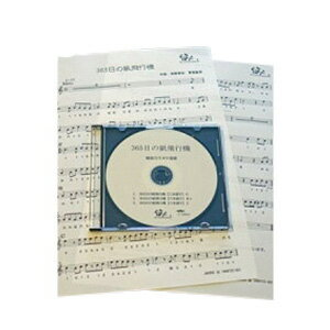 篠笛楽譜 365日の紙飛行機 AKB48 篠笛カラオケCD+篠笛楽譜