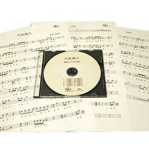 篠笛楽譜 天城越え 石川さゆり 篠笛カラオケCD+篠笛楽譜