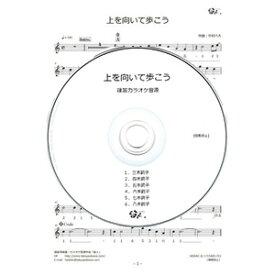 篠笛 楽譜 上を向いて歩こう (スキヤキ SUKIYAKI)坂本九 篠笛カラオケCD+篠笛楽譜