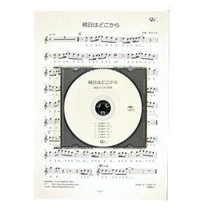 篠笛楽譜 明日はどこから 松たか子 篠笛カラオケCD+篠笛楽譜