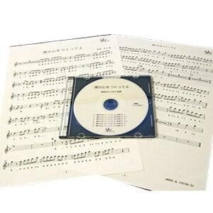 篠笛楽譜 僕の心をつくってよ 平井堅 篠笛カラオケCD+篠笛楽譜