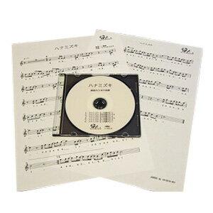 篠笛楽譜 ハナミズキ 一青窈 篠笛カラオケCD+篠笛楽譜