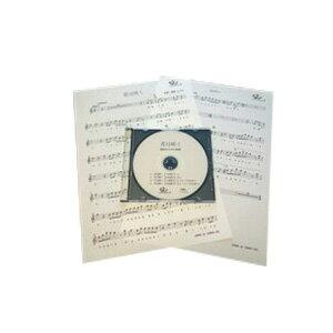 篠笛楽譜 花は咲く 篠笛カラオケCD+篠笛楽譜