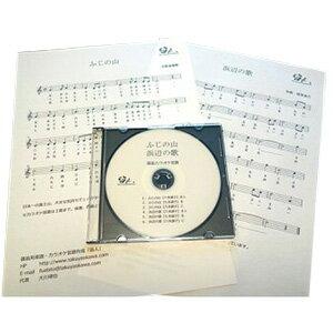 篠笛楽譜 ふじの山 浜辺の歌 篠笛カラオケCD+篠笛楽譜