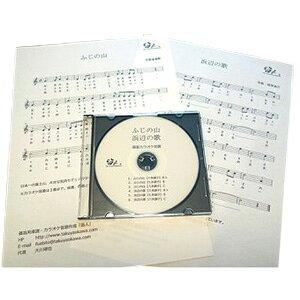 篠笛楽譜 ふじの山 浜辺の歌 カラオケ CD+楽譜