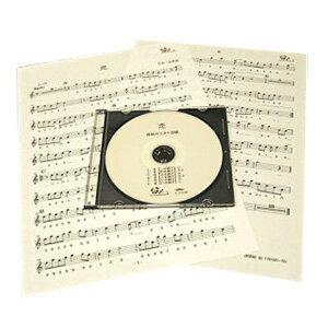 篠笛楽譜 恋 星野源 篠笛カラオケCD+篠笛楽譜