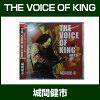 """CD""""THE VOICE OF KING"""""""