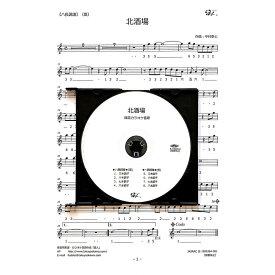 篠笛楽譜 北酒場 細川たかし CD+楽譜