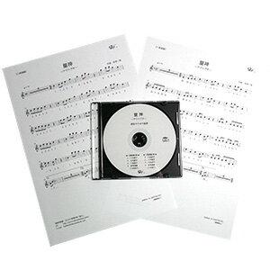 篠笛楽譜 童神 ヤマトグチナ 古謝美佐子/夏川りみ 篠笛カラオケCD+篠笛楽譜
