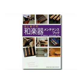 その他教則本 はじめての和楽器メンテナンスブック