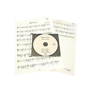篠笛楽譜 涙そうそう BEGIN 夏川りみ 篠笛カラオケCD+篠笛楽譜