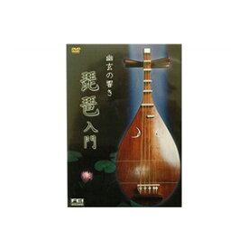 邦楽器DVD 琵琶入門