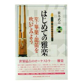雅楽教則本 はじめての雅楽 -笙・篳篥・龍笛を吹いてみよう-