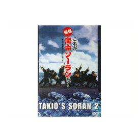 DVD『元祖これが南中ソーランだ!』